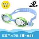 SABLE黑貂 兒童泳鏡 SB-981 / 城市綠洲 (兒童蛙鏡、游泳戲水、防霧、抗紫外線)