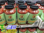 [COSCO代購] MOM S SPAGHETTI SAUCE 義大利麵醬-蘿勒大蒜 680公克2入 _C977593
