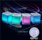 藍芽音響月光寶盒無線藍牙音箱插卡低音炮手機電腦小音響迷你便攜充電式創意  凱斯盾數位3c