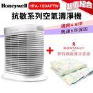 9/24-9/28  『加碼送夢特嬌涼感被1條』  Honeywell 抗敏系列空氣清淨機 HPA-100APTW