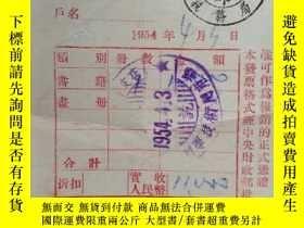 二手書博民逛書店新華書店的購書發票---1954年罕見4 月 3 日Y20647