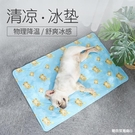 寵物坐墊 狗狗冰墊咬夏天睡墊用品夏季涼席墊子冰席貓咪降溫涼墊寵物冰墊