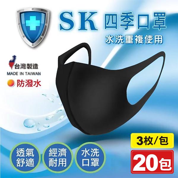 (現貨) SK 四季口罩 水洗重覆使用(黑灰)-3枚X20包 (可寄國外、高密和耳掛式口罩) 專品藥局【2015164】