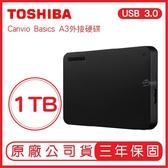 TOSHIBA 東芝 1TB 行動硬碟 隨身硬碟 外接式硬碟 原廠公司貨 A3 Canvio BASICS III 1T