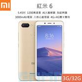 三色現貨 Xiaomi 紅米 6 5.45吋 3G/32G 1200萬畫素 3000mAh電量 4G+4G雙卡雙待 智慧型手機