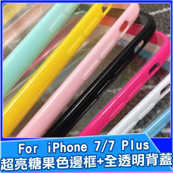 馬卡龍 2合1 TPU邊框+PC背蓋 iPhone 7 保護殼 4.7吋 Plus 5.5吋 有吊繩孔 自帶防塵塞