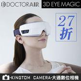 DOCTOR AIR 3D EYE MAGIC 眼部按摩器 眼睛 舒壓 放鬆 氣壓式 公司貨 保固一年