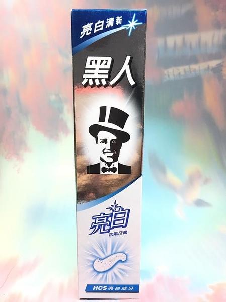 【黑人 亮白含氟牙膏160g】706619牙膏 口腔清潔【八八八】e網購