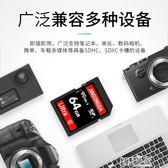 64g內存卡sd卡單反數碼相機內存卡佳能索尼攝像機class10內存儲卡 智慧e家