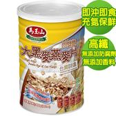 【馬玉山】高纖大黑麥燕麥片800g