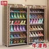 鞋架唯良鞋櫃簡易鐵藝多層組裝雙排牛津布收納防塵經濟型鞋架簡約現代XW( 中秋烤肉鉅惠)