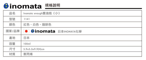Inomata 『1141 enough醬油瓶/小』(紅、白、咖啡色)《Mstore》