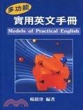 二手書博民逛書店 《多功能實用英文手冊 (Models of Practical English)》 R2Y ISBN:9575863860│楊銘塗