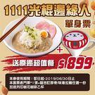 【1111光棍邊緣人】單身票送療癒超值餐...