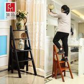 鋁梯 實木家用多功能折疊梯椅室內移動登高梯子兩用四步梯凳爬梯子 雙12購物節必選