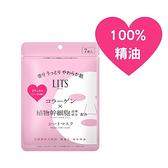 LITS保濕彈潤精油面膜7入(102ml)