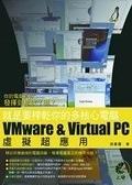 二手書《就是要榨乾你的多核心電腦-VMware & Virtual PC 虛擬超應用(附光碟)》 R2Y ISBN:9866884953