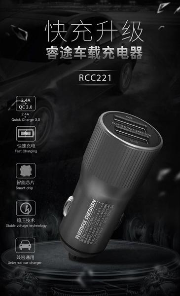 ☉REMAX香港潮牌 RCC221 睿途車充 QC3.0閃充+2.4A快充 【正版台灣公司貨】