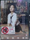 挖寶二手片-K02-039-正版DVD*韓片【蘿莉塔-情陷謬思】-朴海日*金高恩