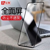 iphone7鋼化膜水凝六七剛化屏8plus手機全屏覆蓋全包幕保護貼膜