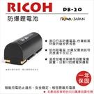 ROWA 樂華 FOR RICOH DB-20(FNP80) DB20 電池 原廠充電器可用 保固一年 i500 RR1 6000 7 7S