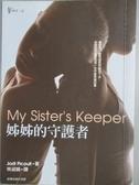 【書寶二手書T8/翻譯小說_MFF】姊姊的守護者_茱迪.皮考特