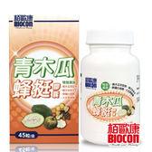 【買1送1】BIOCON 青木瓜蜂挺膠囊 45粒/盒 (共2盒) 商品效期:2019.02.22