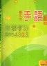 二手書R2YB 101年7月四版一刷《臺北市手語翻譯培訓教材 第一冊(上) 修訂