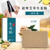 生活小物 祛寒艾草生姜貼/盒