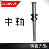 AOKA 系統腳架專用 中軸 套件 適用 GITZO AOKA 3、4 號系統腳架 刷卡分期零利率