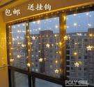 LED星星燈彩燈閃燈串燈滿天星 五角星房間臥室掛燈布置裝飾小燈串 夏季狂歡