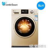 洗衣機 小天鵝8公斤KG變頻滾筒全自動洗衣機家用洗烘干一體機【全館九折】