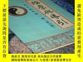 二手書博民逛書店罕見與導引 1989.1 雙月刊Y12947