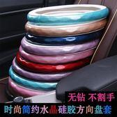 汽車方向盤套女夏季韓國可愛時尚新款水晶硅膠四季通用型防滑把套 卡布奇诺