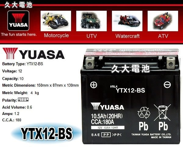 ✚久大電池❚ YUASA 機車電池 機車電瓶 YTX12-BS 適用 GTX12-BS FTX12-BS 重型機車電池