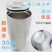 推蓋式不鏽鋼保冰杯 900mL 304不鏽鋼 長效保冰 包溫 水杯 不銹鋼杯