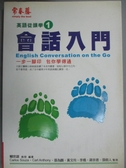 【書寶二手書T2/語言學習_JEA】會話入門-英語從頭學1_賴世雄