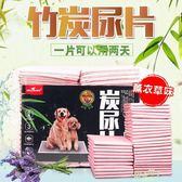 犬用尿布 狗狗竹炭尿片寵物用品泰迪加厚吸水尿布尿紙尿片  中元節禮物
