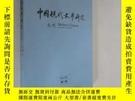 二手書博民逛書店中國現代文學研究叢刊罕見2015年第11期Y19945