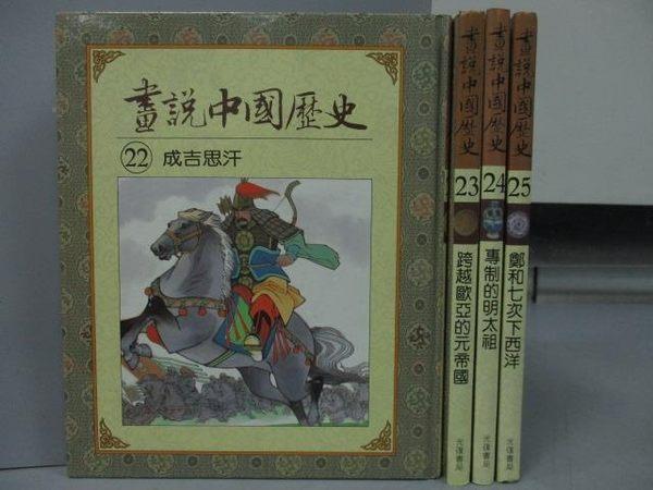 【書寶二手書T5/少年童書_YJR】畫說中國歷史_22~25冊間_共4本合售_成吉思汗等