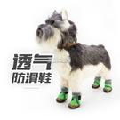 狗狗鞋子泰迪不掉小型犬大型犬四季寵物鞋比熊四只裝金毛鞋子防掉快速出貨