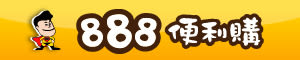 888便利購.