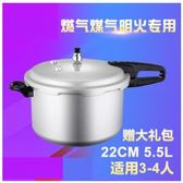 高壓鍋電磁爐通用家用防爆壓力鍋煲湯鍋飯鍋22cm【完美男神】