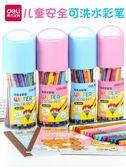 得力水彩筆彩色筆繪畫兒童彩筆套裝畫筆可水洗幼兒園初學者手繪筆【交換禮物】