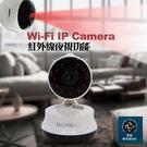 Buy917 【CORAL】 VHS 遠端遙控網路HD攝影機 夜間紅外線10米高清晰攝影 雙向對話/加贈16G記憶卡(C10)