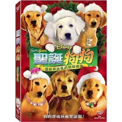 聖誕狗狗DVD