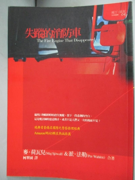 【書寶二手書T4/一般小說_GEY】失蹤的消防車_Maj Sjowall著 , 柯翠園/譯