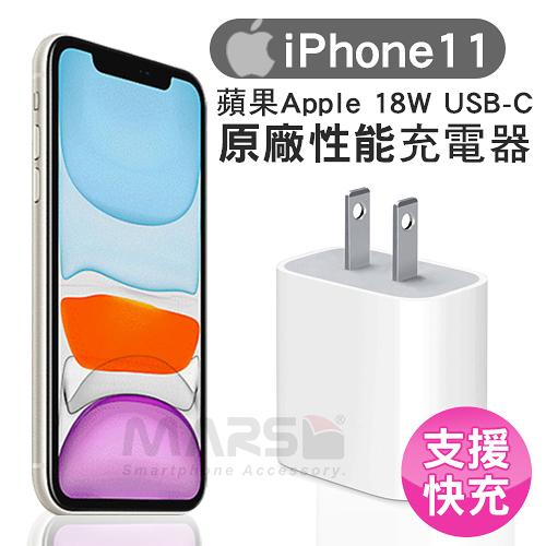 【marsfun火星樂】Apple 原廠品質 旅充頭 18W USB充電頭/旅行充電器/支援快充/iPhone11/iPhoneX