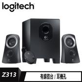 【logitech 羅技】Z313 音箱系統  【贈束口防塵套】