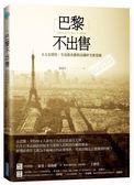 (二手書)巴黎不出售:人人有房住、生活低負擔的法國好宅新思維